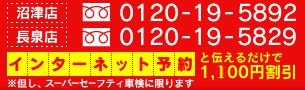 沼津店 0120-19-5892|長泉店 0120-19-5829