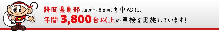 静岡県東部(沼津市・長泉町)を中心に、年間3,800台以上の車検を実施しています!