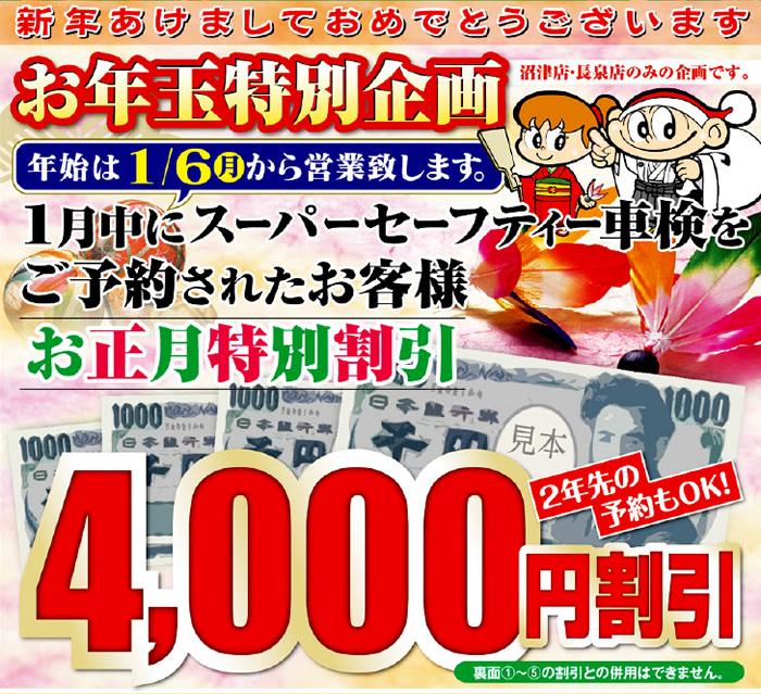 お年玉特別企画!スーパーセーフティー車検が4,000円割引