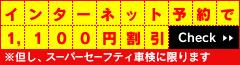 インターネット予約で1,000円割引