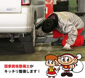 国家資格整備士がキッチリ整備します