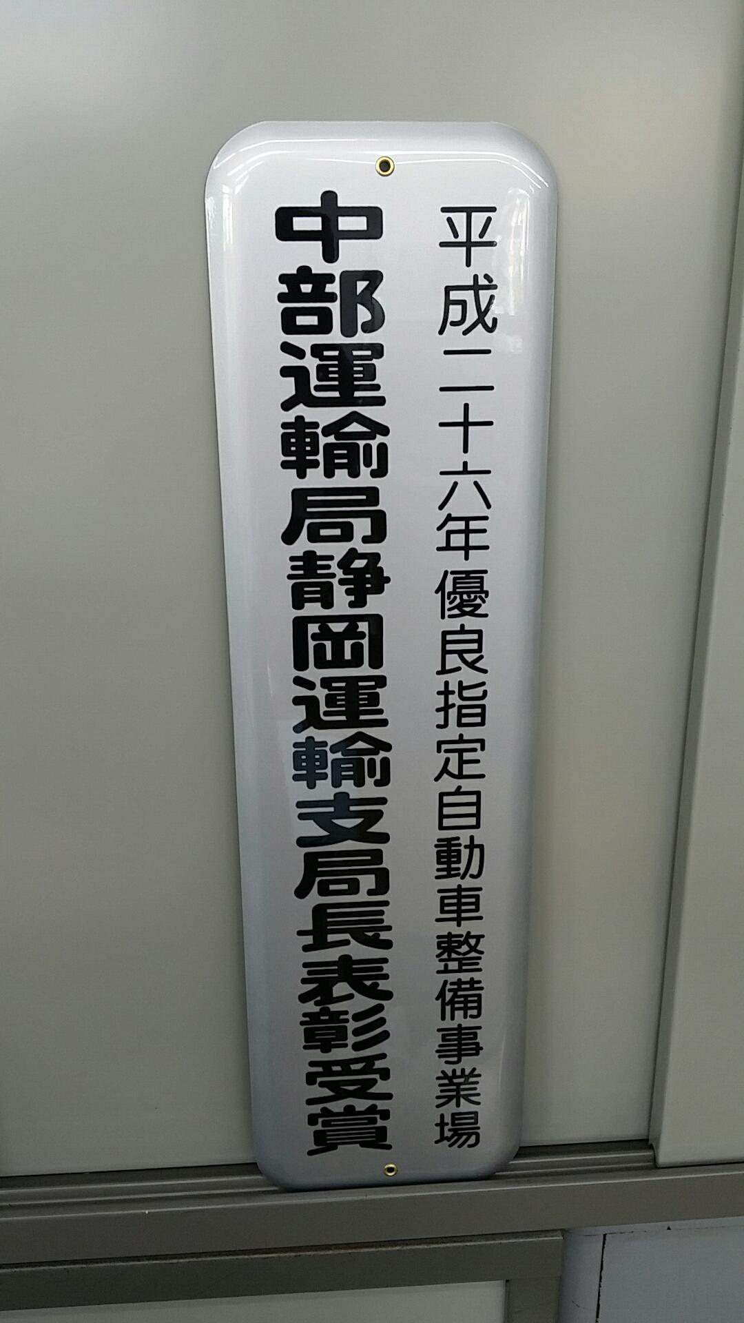 中部運輸局静岡運輸支局長表彰受賞